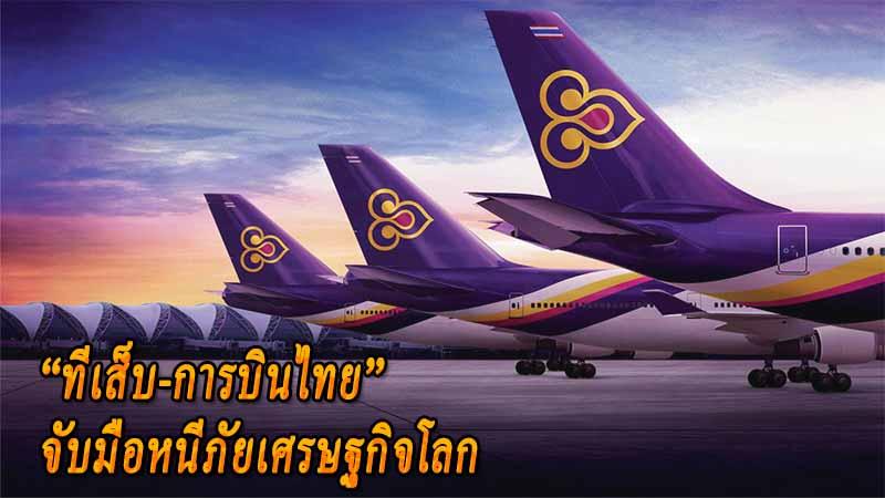 ทีเส็บ-การบินไทย